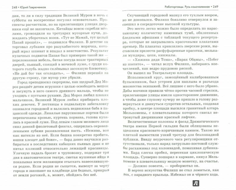 Иллюстрация 1 из 18 для Работорговцы. Черный пролетарий - Юрий Гаврюченков | Лабиринт - книги. Источник: Лабиринт