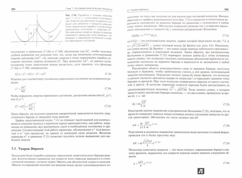 Иллюстрация 1 из 7 для Молекулярная и клеточная биофизика - Мейер Джаксон | Лабиринт - книги. Источник: Лабиринт
