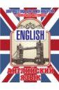 Английский язык Рабочая тетрадь (Тауэрский мост) первухина с английский язык все правила в алгоритмах