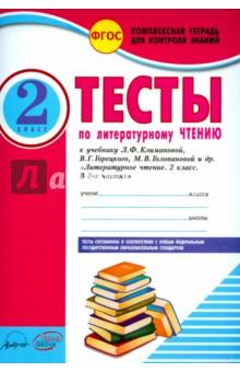 Литературное чтение. 2 класс. Тесты к учебнику Л.Ф. Климановой, В.Г. Горецкого и др. ФГОС
