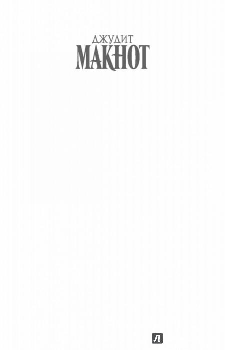 Иллюстрация 1 из 15 для Королевство грез - Джудит Макнот   Лабиринт - книги. Источник: Лабиринт