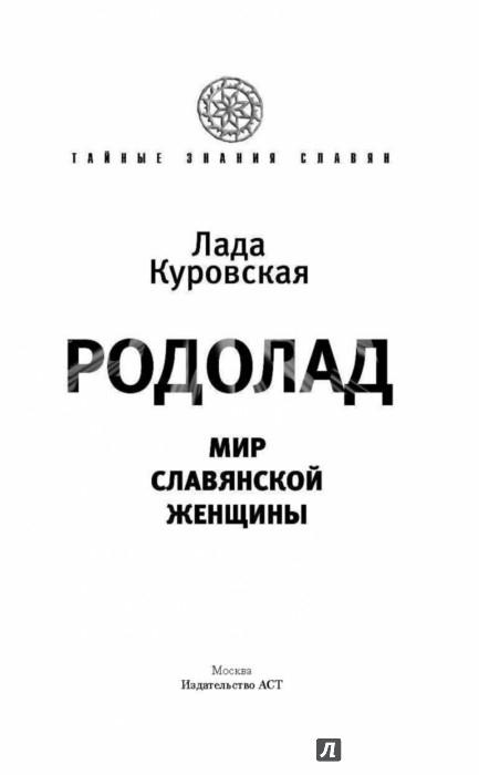 Иллюстрация 1 из 40 для Родолад. Мир славянской женщины - Лада Куровская | Лабиринт - книги. Источник: Лабиринт