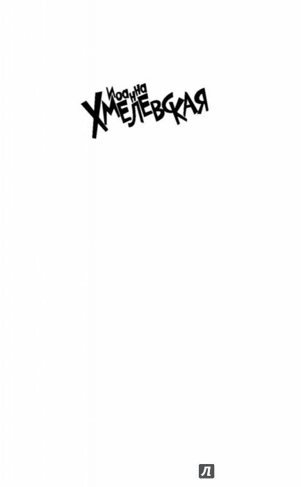 Иллюстрация 1 из 20 для Бычки в томате - Иоанна Хмелевская | Лабиринт - книги. Источник: Лабиринт