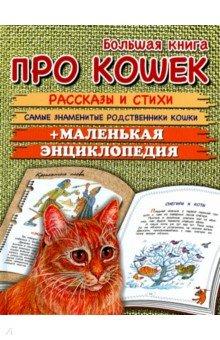 Большая книга про кошек гордон ю книга про буквы от аа до яя