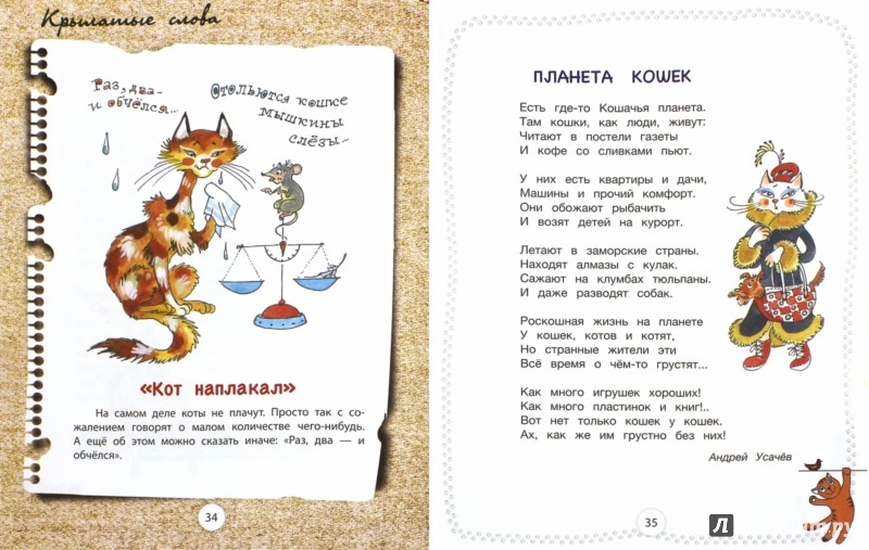 Иллюстрация 1 из 27 для Большая книга про кошек - Зощенко, Яснов, Токмакова | Лабиринт - книги. Источник: Лабиринт