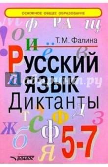 Русский язык. 5-7 классы. Диктанты