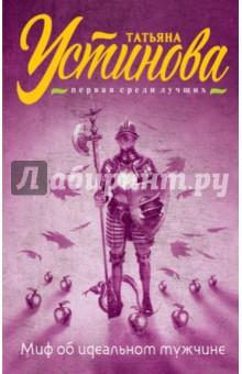 Электронная книга Миф об идеальном мужчине