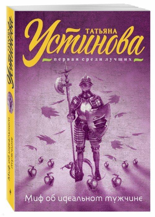 Иллюстрация 1 из 34 для Миф об идеальном мужчине - Татьяна Устинова | Лабиринт - книги. Источник: Лабиринт