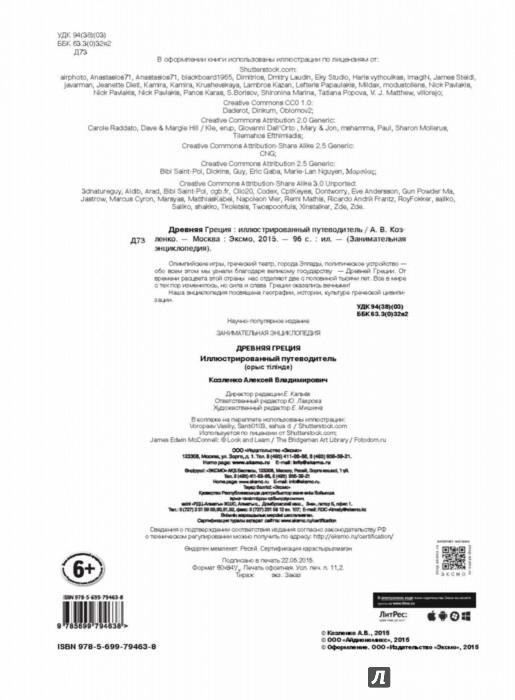 Иллюстрация 1 из 24 для Древняя Греция. Иллюстрированный путеводитель - Алексей Козленко | Лабиринт - книги. Источник: Лабиринт