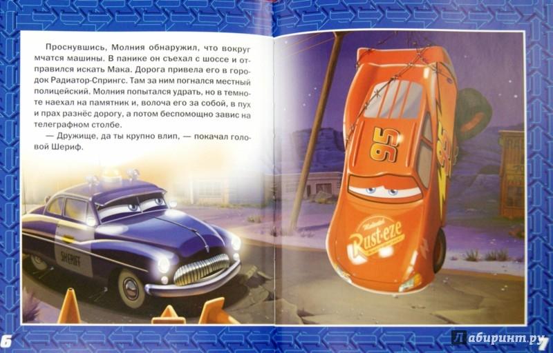 Иллюстрация 1 из 5 для Тачки. Классика-малышка | Лабиринт - книги. Источник: Лабиринт