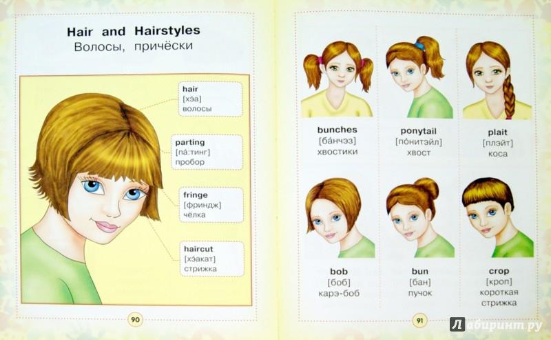 Иллюстрация 1 из 45 для Англо-русский визуальный словарь для детей | Лабиринт - книги. Источник: Лабиринт