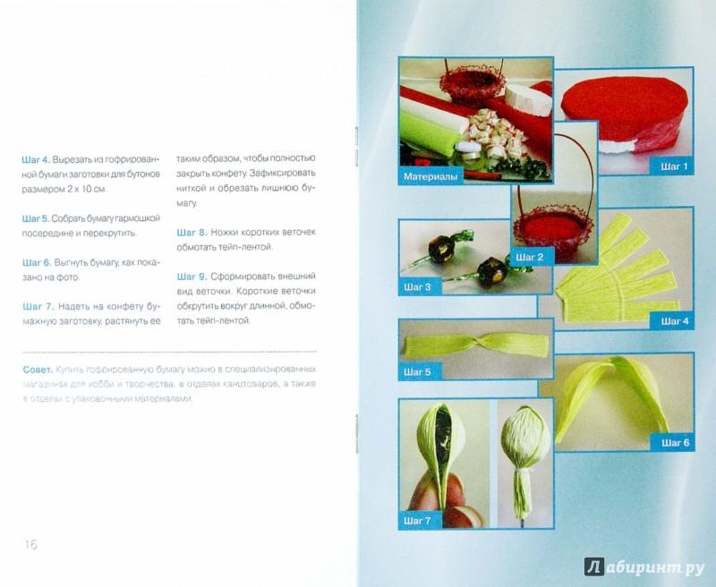 Иллюстрация 1 из 11 для Цветы и букеты из конфет - Любовь Чернобаева | Лабиринт - книги. Источник: Лабиринт