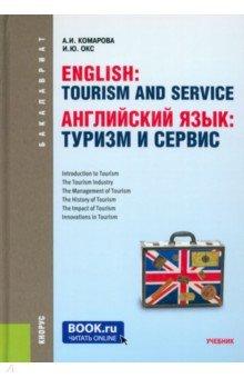Английский язык. Туризм и сервис (для бакалавров)