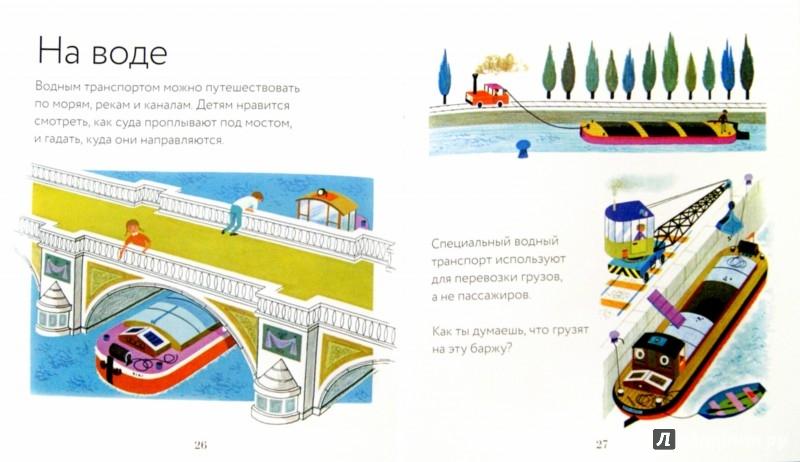 Иллюстрация 1 из 60 для Транспорт - Ален Грэ | Лабиринт - книги. Источник: Лабиринт