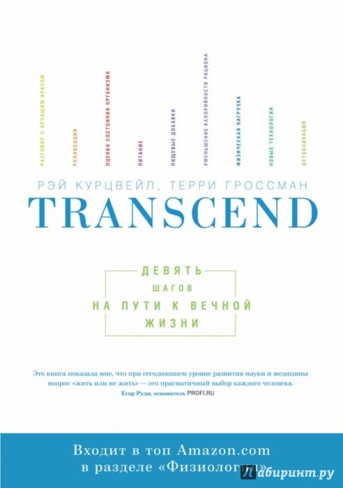 Иллюстрация 1 из 75 для Transcend. Девять шагов на пути к вечной жизни - Курцвейл, Гроссман | Лабиринт - книги. Источник: Лабиринт