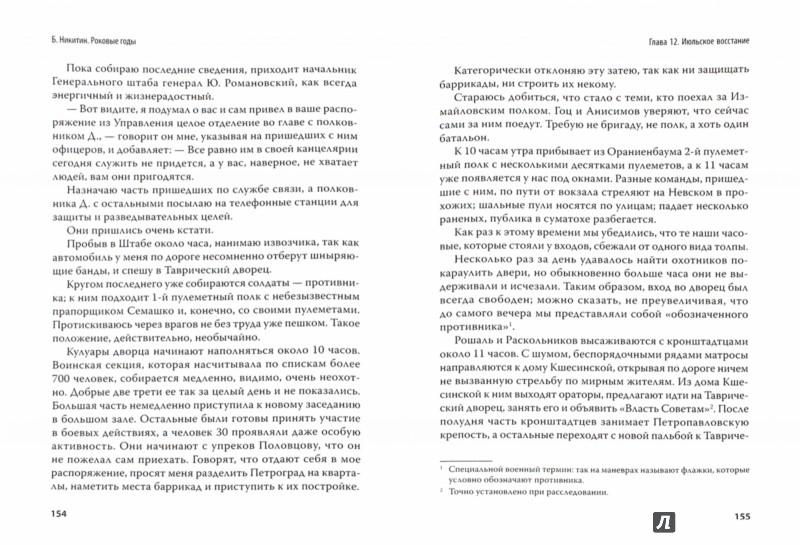 Иллюстрация 1 из 17 для Роковые годы - Борис Никитин   Лабиринт - книги. Источник: Лабиринт