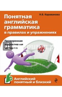 Понятная английская грамматика в правилах и упражнениях книги эксмо английская грамматика базовый теоретический курс