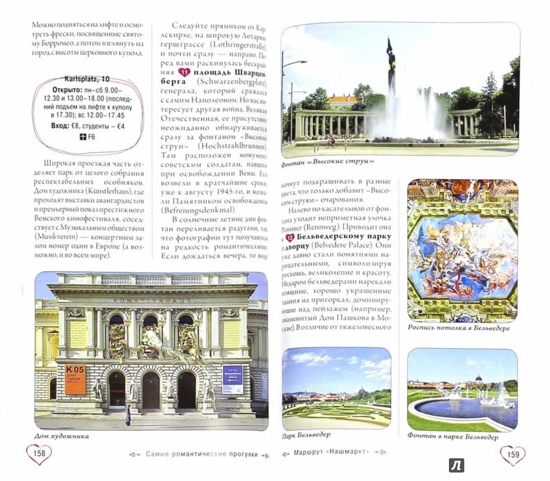 Иллюстрация 1 из 6 для Вена для романтиков | Лабиринт - книги. Источник: Лабиринт