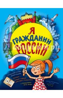 Я гражданин России. Иллюстрированное издание Эксмо