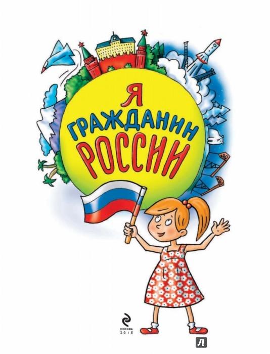 Иллюстрация 1 из 22 для Я гражданин России. Иллюстрированное издание - Наталья Андрианова | Лабиринт - книги. Источник: Лабиринт