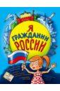 Я гражданин России. Иллюстрированное издание, Андрианова Наталья Аркадьевна