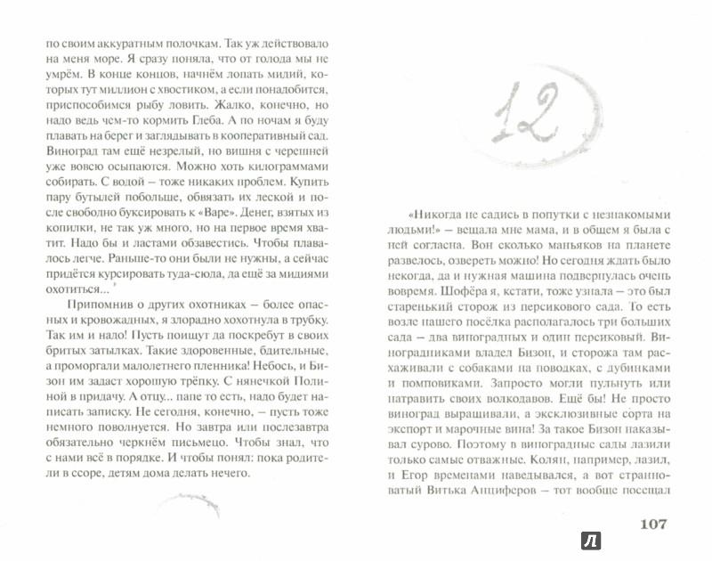 Иллюстрация 1 из 36 для Остров без пальм - Олег Раин | Лабиринт - книги. Источник: Лабиринт