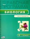 Биология. 5 класс. Рабочая программа к УМК И.Н.Пономарёвой. ФГОС