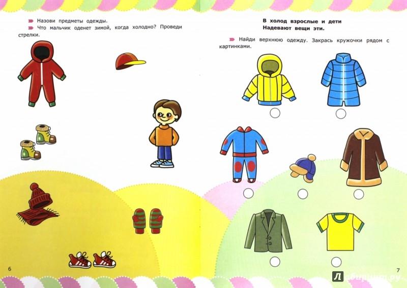 Иллюстрация 1 из 11 для Одежда и обувь с загадками и наклейками. ФГОС ДО - Циновская, Циновская | Лабиринт - книги. Источник: Лабиринт