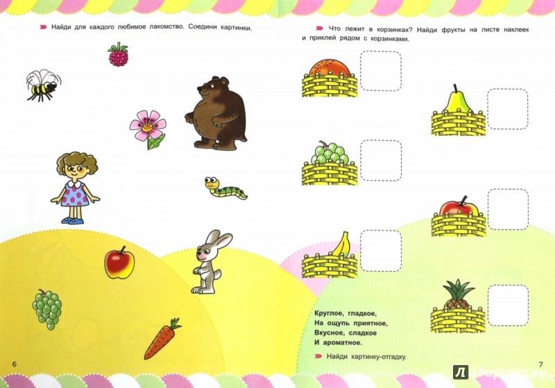Иллюстрация 1 из 27 для Фрукты и овощи с загадками и наклейками. ФГОС ДО - Циновская, Циновская   Лабиринт - книги. Источник: Лабиринт