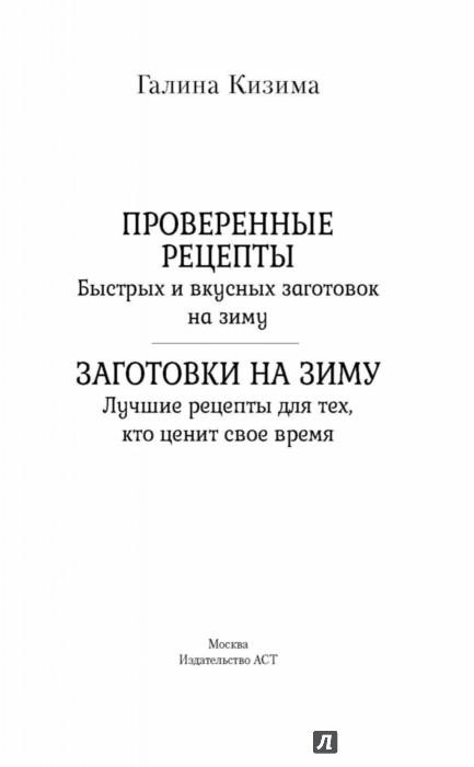 Иллюстрация 1 из 15 для Заготовки на зиму. Лучшие рецепты для тех, кто ценит свое время - Галина Кизима | Лабиринт - книги. Источник: Лабиринт