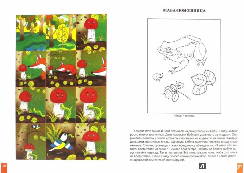 Иллюстрация 1 из 8 для Я учусь пересказывать. Часть 4. ФГОС - Наталья Теремкова | Лабиринт - книги. Источник: Лабиринт