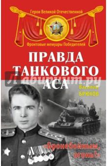 Правда танкового аса. Бронебойным, огонь! книги эксмо я сбил целый авиаполк мемуары финского аса