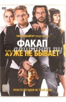 Факап, или Хуже не бывает (DVD)