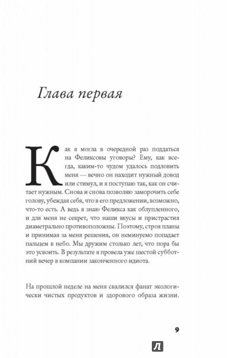 Иллюстрация 1 из 18 для Влюбленные в книги не спят в одиночестве - Аньес Мартен-Люган | Лабиринт - книги. Источник: Лабиринт