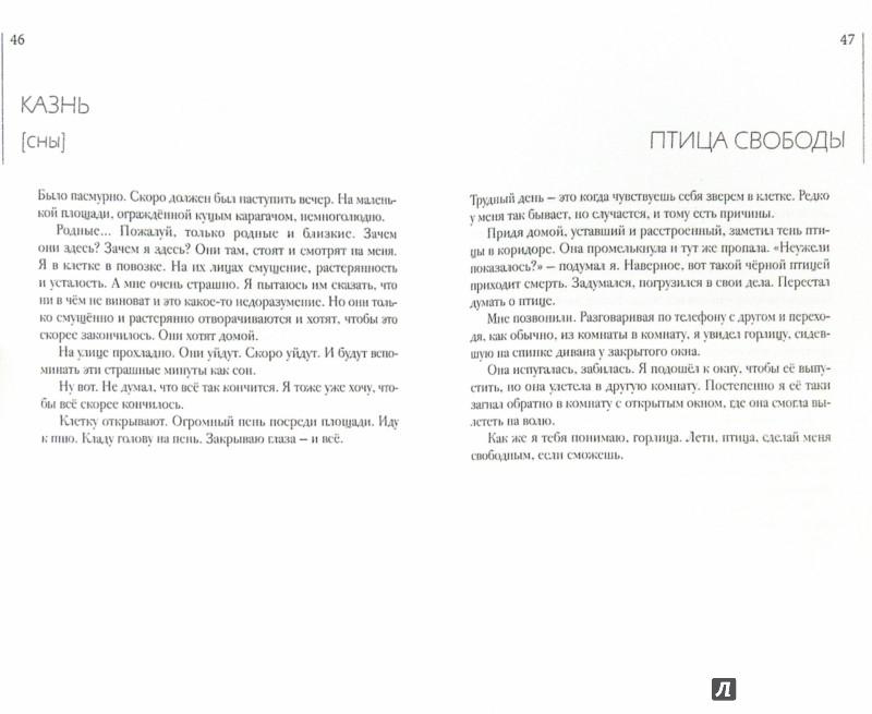 Иллюстрация 1 из 5 для Ашкелонские хроники - Константин Арама   Лабиринт - книги. Источник: Лабиринт