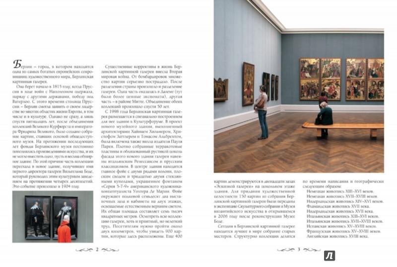 Иллюстрация 1 из 20 для Картинная галерея, Берлин - Виктор Калашников | Лабиринт - книги. Источник: Лабиринт
