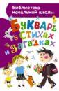 Шибаев Александр Александрович Букварь в стихах и загадках