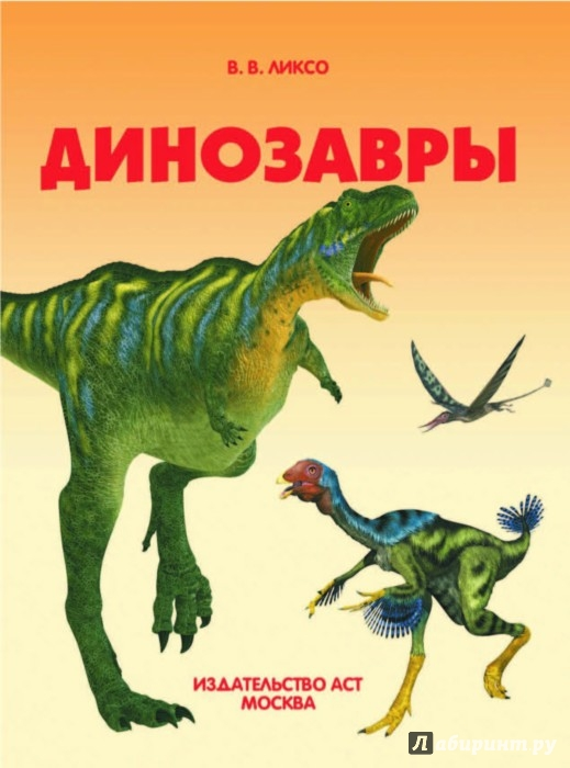 Иллюстрация 1 из 19 для Динозавры - Вячеслав Ликсо | Лабиринт - книги. Источник: Лабиринт