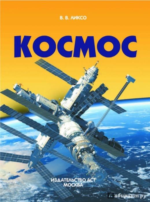 Иллюстрация 1 из 15 для Космос - Вячеслав Ликсо | Лабиринт - книги. Источник: Лабиринт