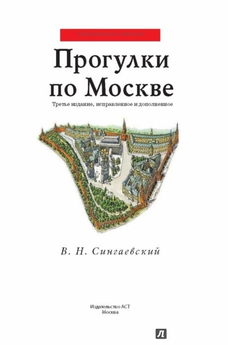 Иллюстрация 1 из 32 для Прогулки по Москве - Вадим Сингаевский | Лабиринт - книги. Источник: Лабиринт