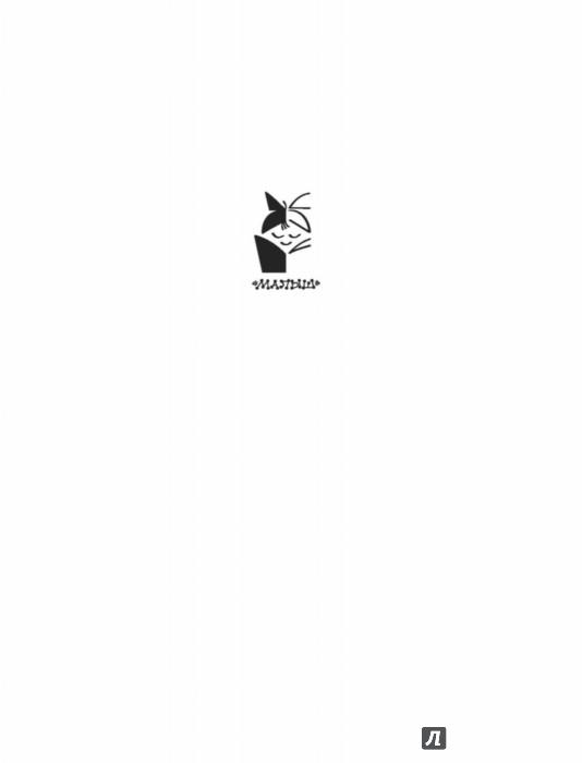 Иллюстрация 1 из 45 для В мире сказок В.Сутеева - Владимир Сутеев | Лабиринт - книги. Источник: Лабиринт