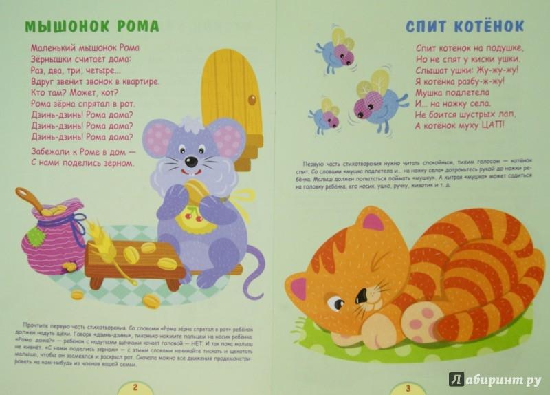 Иллюстрация 1 из 12 для Мишка шарик надувал - Татьяна Коваль | Лабиринт - книги. Источник: Лабиринт