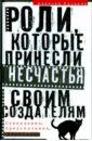 Роли, которые принесли несчастье своим создателям, Казаков Алексей Викторович