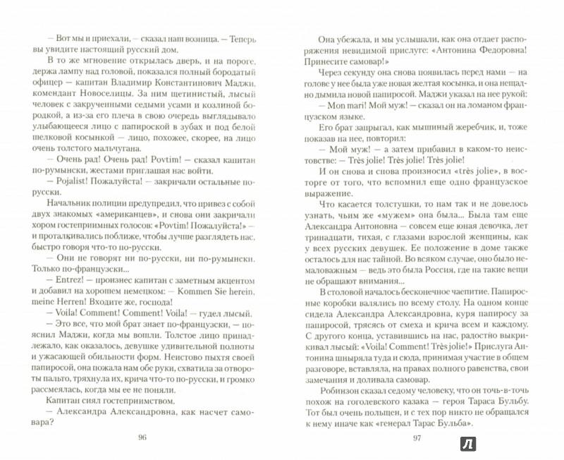 Иллюстрация 1 из 29 для Вдоль фронта - Джон Рид | Лабиринт - книги. Источник: Лабиринт