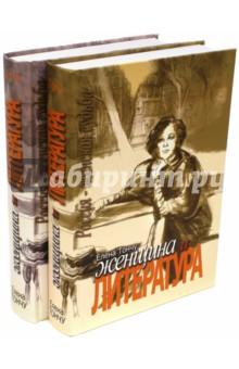 Женщина и литература. В 2-х томах елена тончу елена имена женщин россии