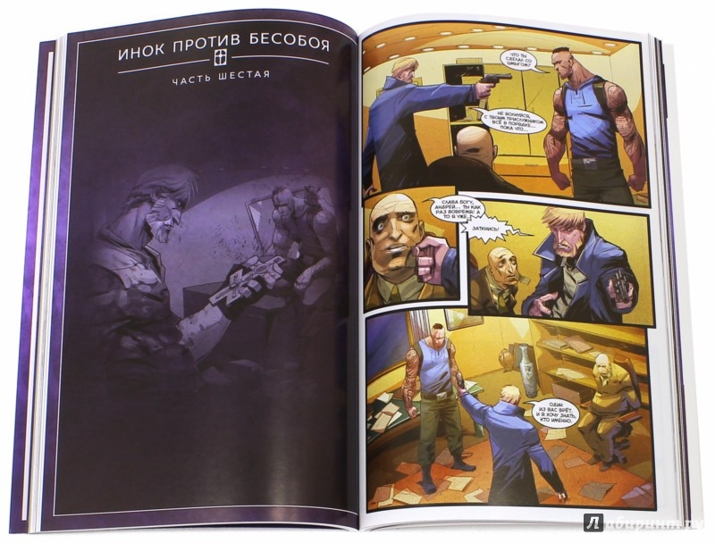 Иллюстрация 1 из 50 для Инок против Бесобоя - Федотов, Габрелянов, Девова | Лабиринт - книги. Источник: Лабиринт