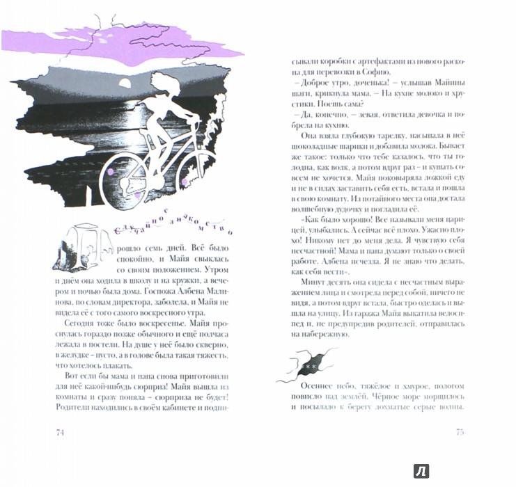Иллюстрация 1 из 4 для Царица Майя, или Тайна Родопских гор - Беринг, Тенева | Лабиринт - книги. Источник: Лабиринт