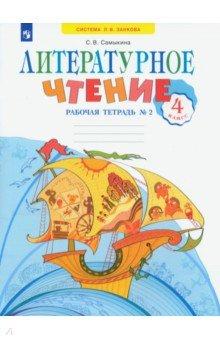 Литературное чтение. 4 класс. Рабочая тетрадь №2. ФГОС литературное чтение 4 класс тетрадь проектов