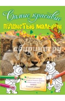 Пушистые малыши юлия высоцкая вкусные заметки книга для записи рецептов