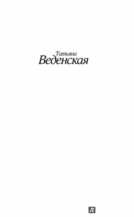 Иллюстрация 1 из 22 для Как женить слона - Татьяна Веденская | Лабиринт - книги. Источник: Лабиринт